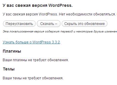 обновления в WordPress отключены