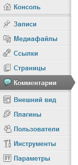 меню в админке wordpress