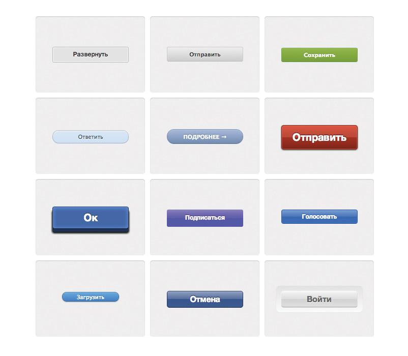 Красивые CSS3 кнопки