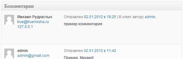 метабокс commentsdiv в WordPress