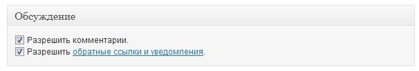 метабокс commentstatusdiv
