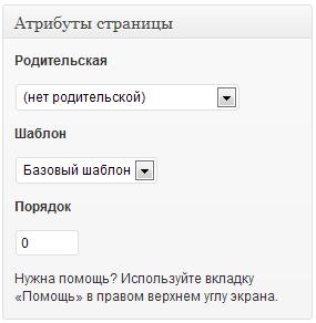 pageparentdiv, атрибуты страницы