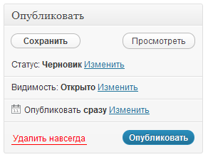 submitdiv, метабокс в WordPress