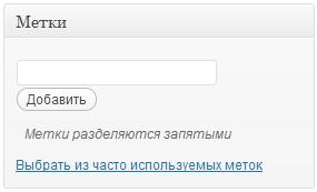метабокс с метками при редактировании страниц, добавленный с помощью register_taxonomy_for_object_type