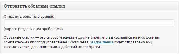 метабокс trackbacksdiv в WordPress