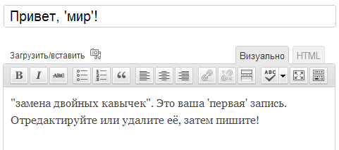 кавычки в редакторе WordPress