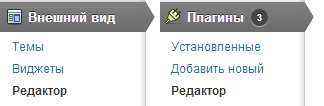 редактор файлов в WordPress