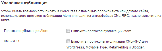 настройки отключения XML-RPC в WordPress 3.4.2