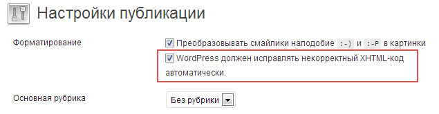 use_balanceTags в настройках WordPress