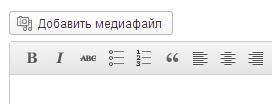кнопка добавления медиафайла в редакторе
