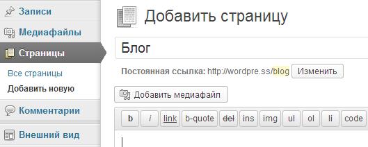 создание страницы блога