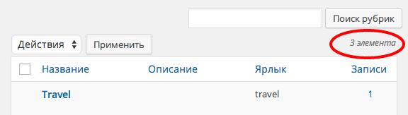количество рубрик в админке WordPress