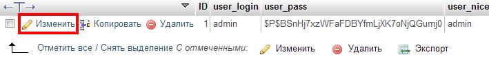 выбираем пользователя в таблице wp_users