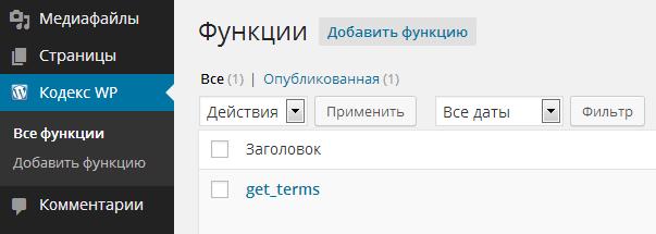 Результат действия функции register_post_type()