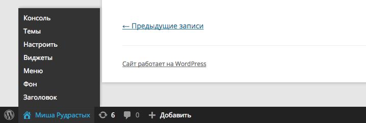 Админ панель WordPress в нижней части страницы