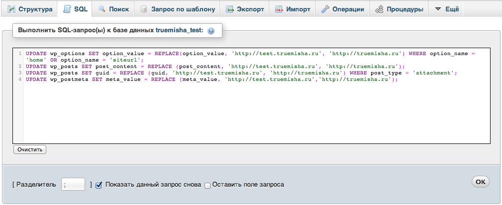 Вставляем запросы во вкладке SQL в phpMyAdmin