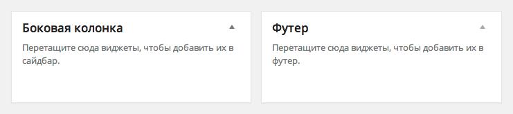 Зарегистрированные сайдбары