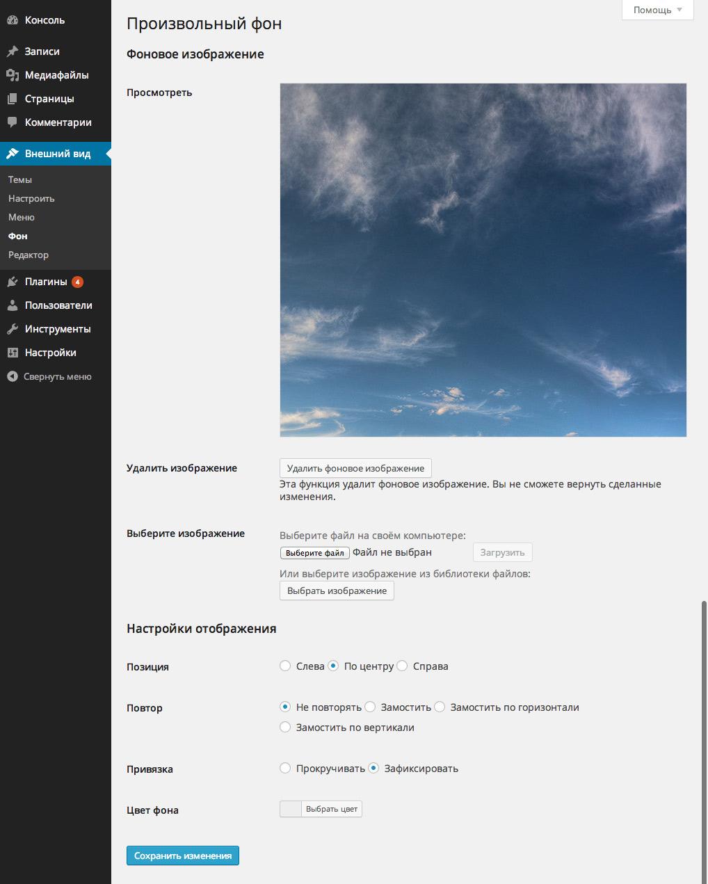 Дополнительные настройки произвольного фона в WordPress.