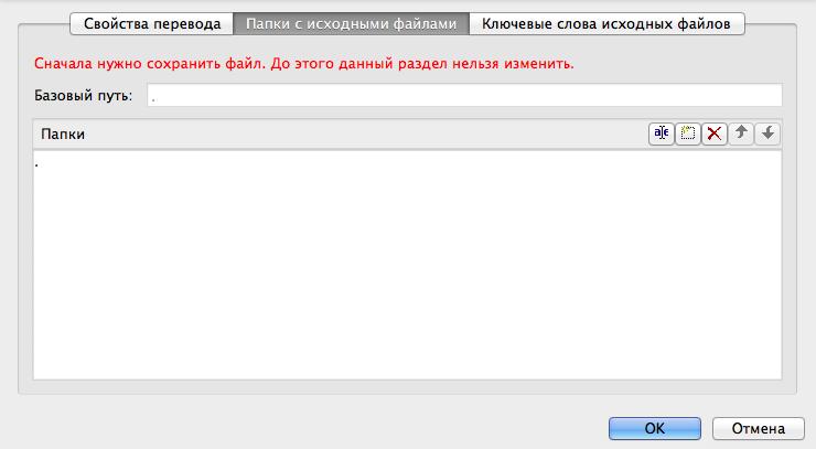 Вкладка папки с исходными файлами, Poedit