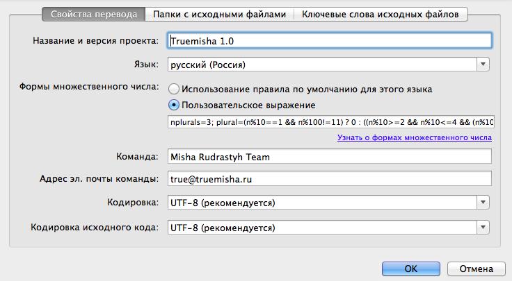 Настройка множественного числа в русском языке в Poedit