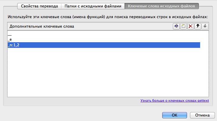 Функция _n в настройках языкогового файла в Poedit.