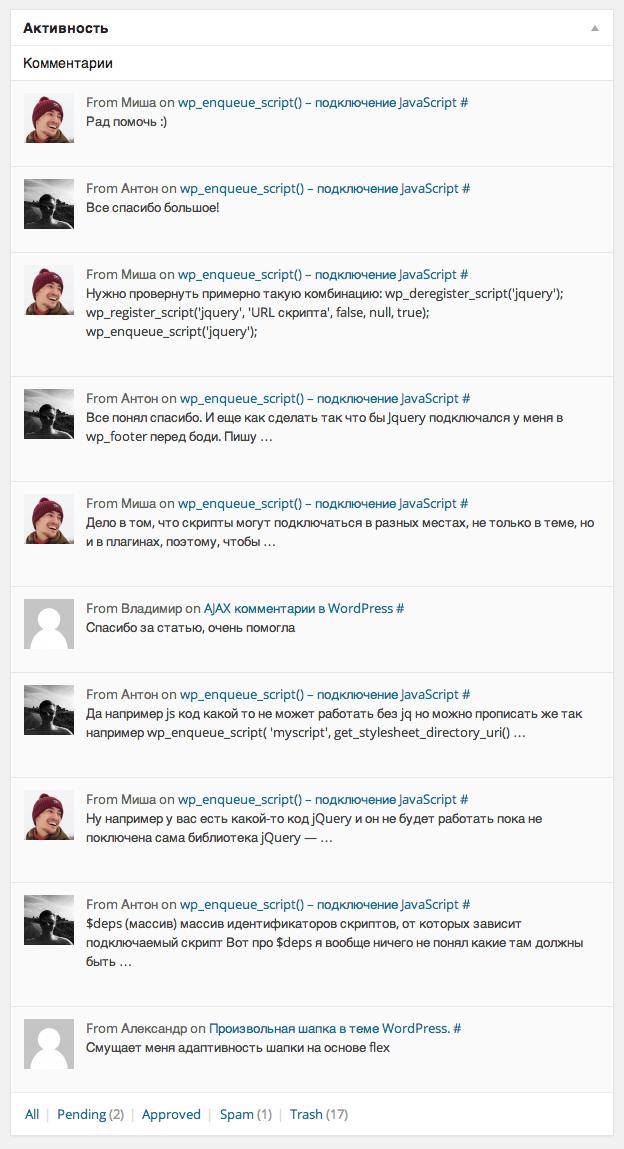 комментарии в виджете активность в консоли WordPress