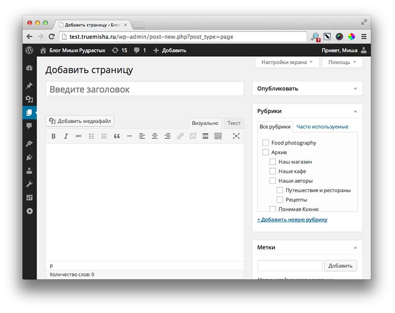 Включаем поддержку рубрик и меток для страниц WordPress