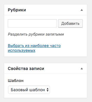 Метабокс для выбора шаблона записи в админке
