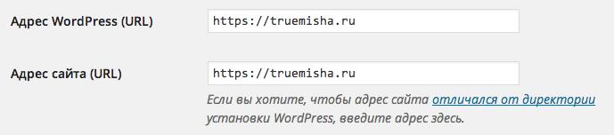 SSL на всем сайте WordPress