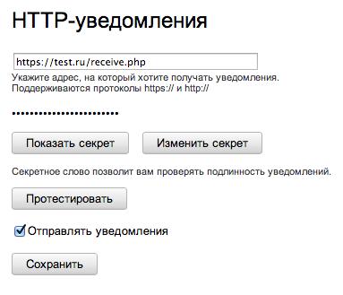 Настройка HTTP-уведомлений в Яндекс Деньгах