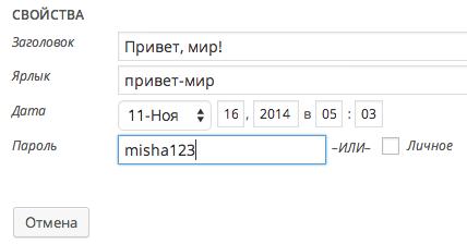 Установка или изменение пароля через свойства записи