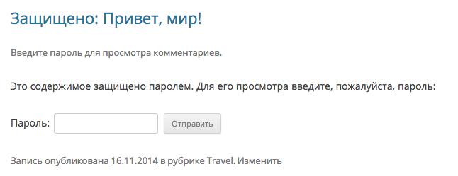 Так выглядит форма ввода пароля для записи на страницах сайта