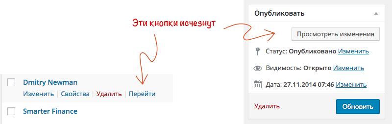 При установке publicly_queryable false кнопки просмотра исчезнут для данного типа поста