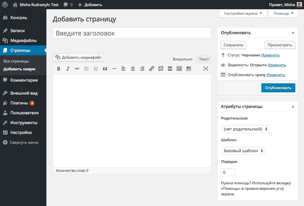 Интерфейс создания новой страницы в WordPress