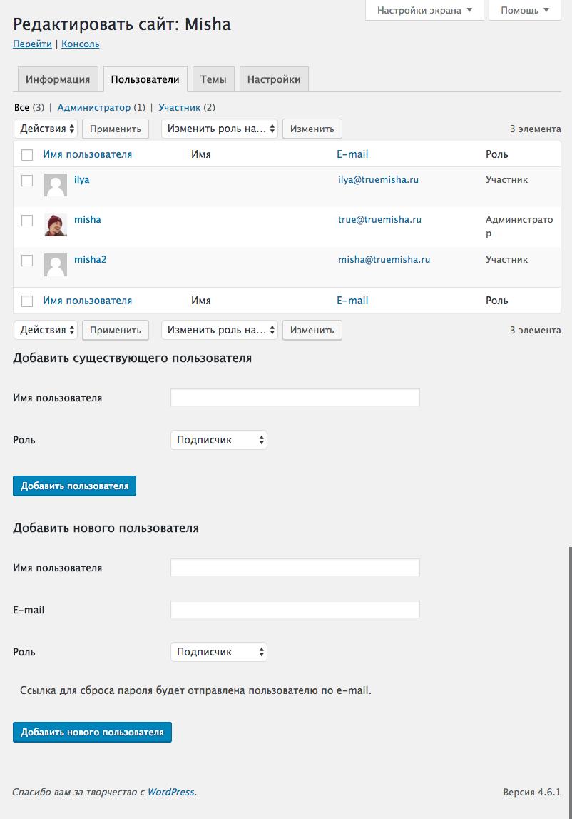 Добавление пользователей к конкретному сайту в WordPress Multisite