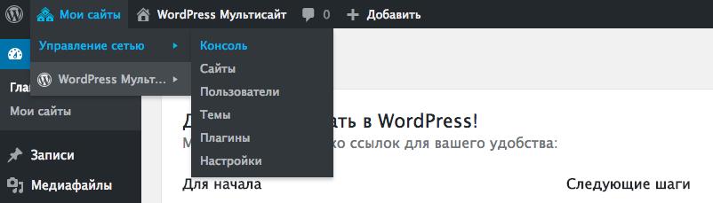 Выпадающее меню Мои сайты в WordPress Multisite.