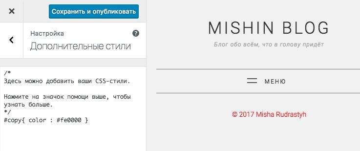 Изменение цвета текста через инструмент Дополнительные стили в WordPress.