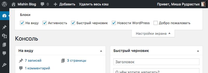 Вкладка настроек экрана в админке WordPress