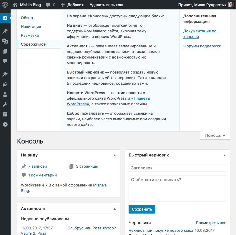 Вкладка помощи в админке WordPress.