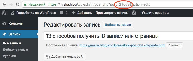 ID записи или страницы в URL админки