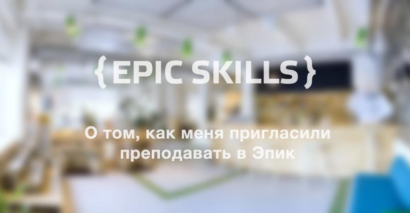 О том, как меня пригласили преподавать в Epic Skills в Санкт-Петербурге