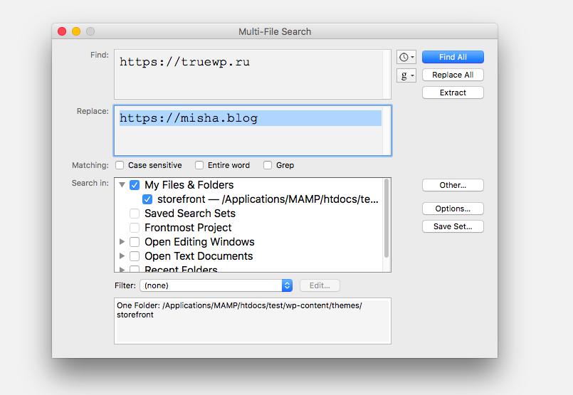 Поиск и замена старого домена на новый в файлах темы.