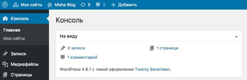 Перекрашенный плагином admin-bar в админке WordPress.