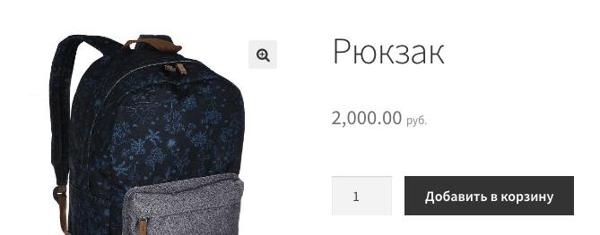 Как уменьшить шрифт обозначения валюты в WooCommerce