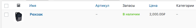 Валюта в виде символа в админке WordPress