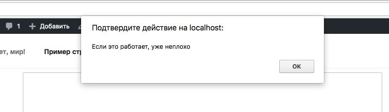 Сообщение alert