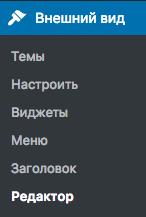 Внешний вид редактор