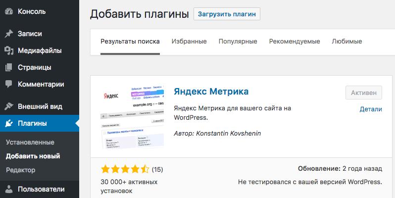 Плагин Кости Ковшенина для Яндекс Метрики для WordPress