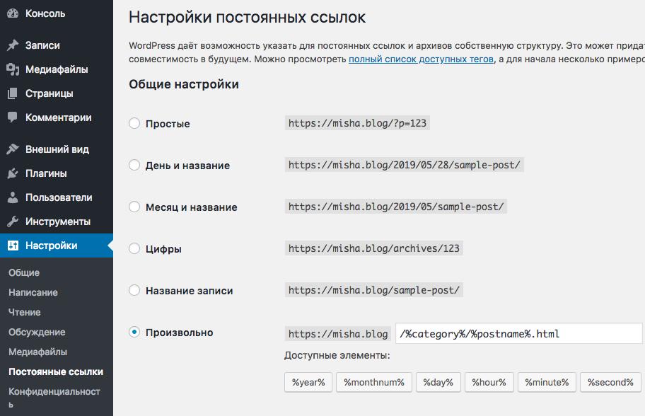 структура постоянных ссылок в WordPress