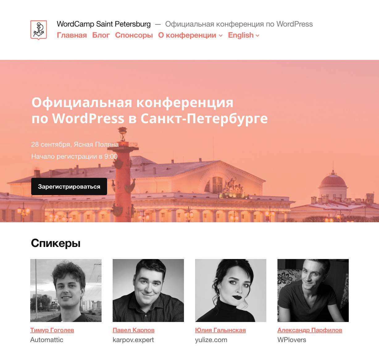 Дизайн и разработка сайта конференции WordCamp Saint Petersburg 2019 Мишей Рудрастых